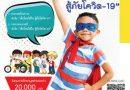 """เชิญชวนนักเรียนชั้นประถมศึกษาปีที่ 4-6 เข้าร่วมประกวดเขียนเรียงความและวาดภาพระบายสี หัวข้อ """"เด็กไทยใส่ใจ สู้ภัยโควิด-19"""""""