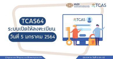 TCAS64 เปิดให้ลงทะเบียน 5 มกราคม 2564