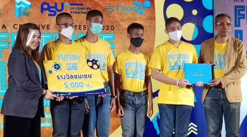 นักเรียนเตรียมวิศวกรรมคอมพิวเตอร์ร่วมกับนักเรียน S.M.E. คว้ารางวัลชมเชยการประกวดวีดิทัศน์ NIA Creative Contest