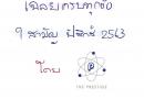 เฉลย ฟิสิกส์ 9 วิชาสามัญ โดย The Prestige