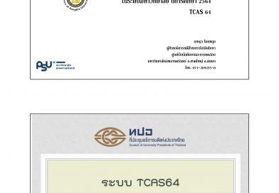 ระบบการคัดเลือกบุคคลเข้าศึกษาต่อในระดับมหาวิทยาลัย ปีการศึกษา 2564 TCAS64