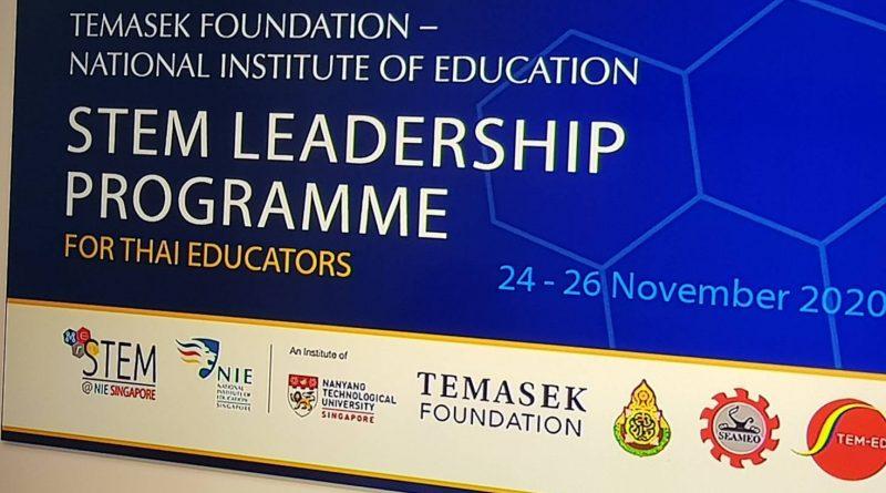 โครงการความร่วมมือการจัดการเรียนรู้สะเต็มศึกษา  (STEM Education) ระหว่างประเทศไทยและประเทศสิงคโปร์
