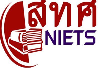 สทศ. ประกาศแจ้งเปลี่ยนแปลงวันสอบ O-NET ม.6 และวิชาสามัญ รายวิชา 99 วิทยาศาสตร์ทั่วไป