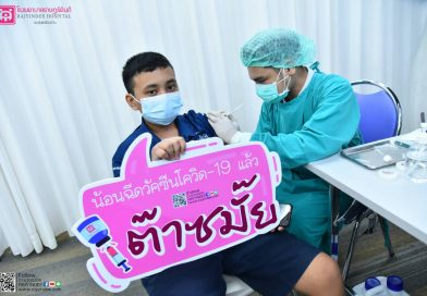 นักเรียนโรงเรียนแสงทองวิทยาเข้ารับการฉีดวัคซีน Pfizer-BioNTech วันที่สองจำนวน 372 คน